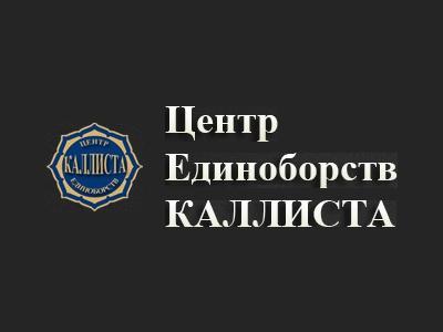 Каллиста - центр единоборств в Зеленограде