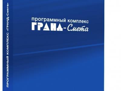 Гранд Смета в Крыму